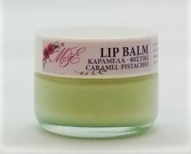 Lip Balm - Καραμέλα & Φιστίκι